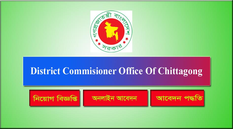 DC office Chittagong job circular 2021