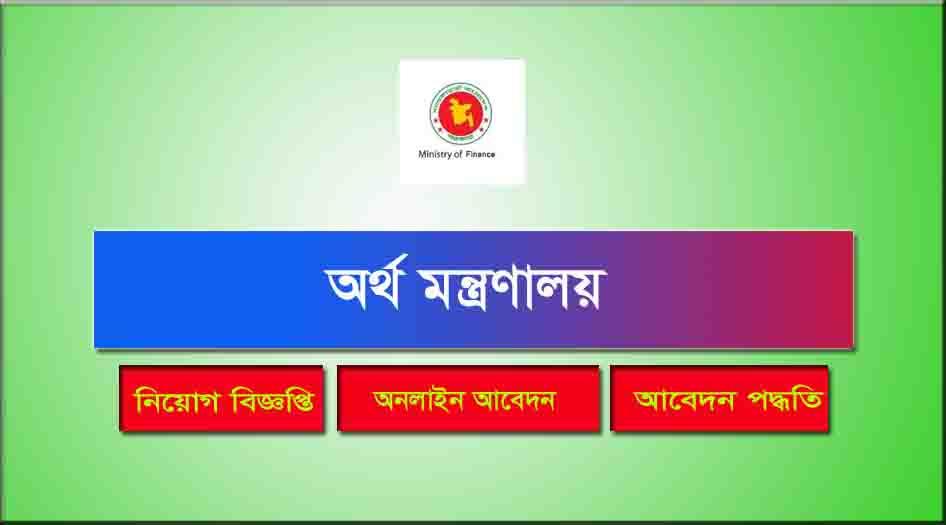 Ministry of Finance Job Circular 2021