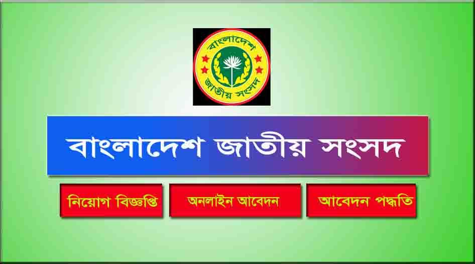 Begum rokeya university job circular 2021