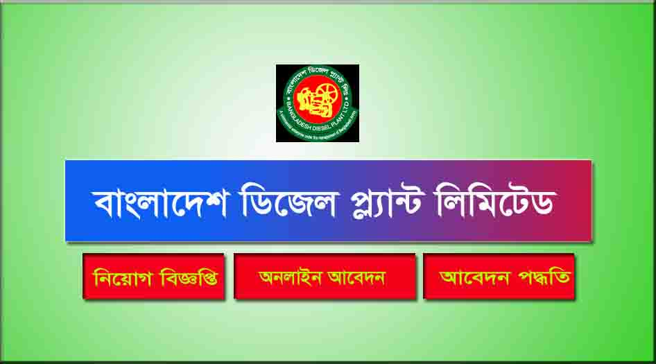 Bangladesh Diesel Plant Job Circular 2021