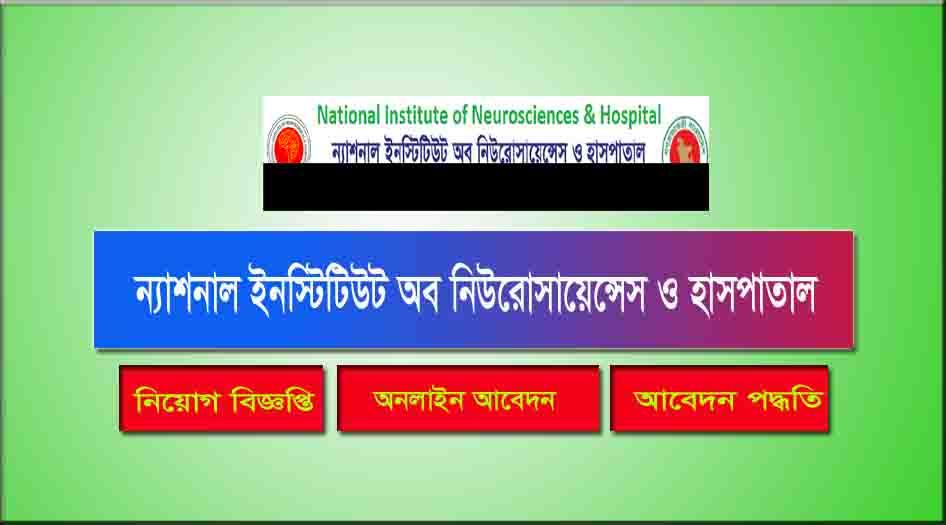www.dghs.gov.bd circular 2021