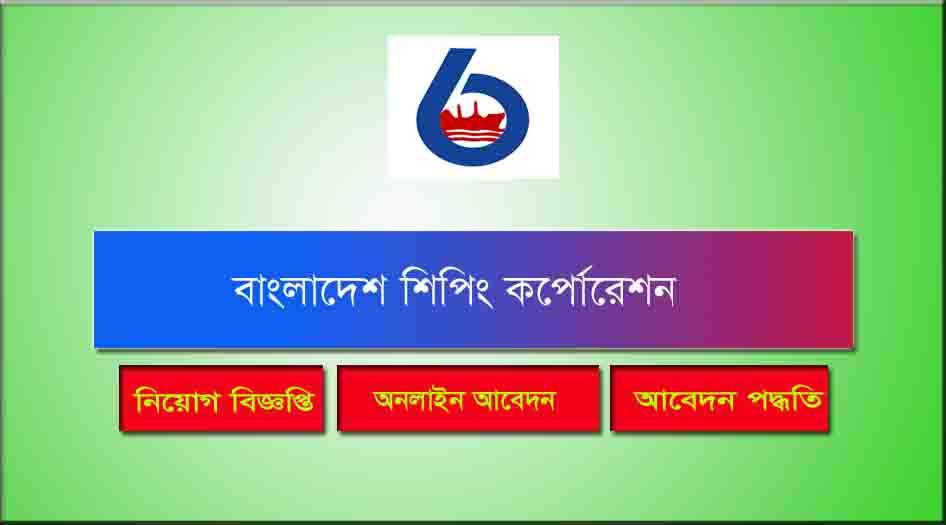 বাংলাদেশ শিপিং কর্পোরেশন নিয়োগ ২০২১