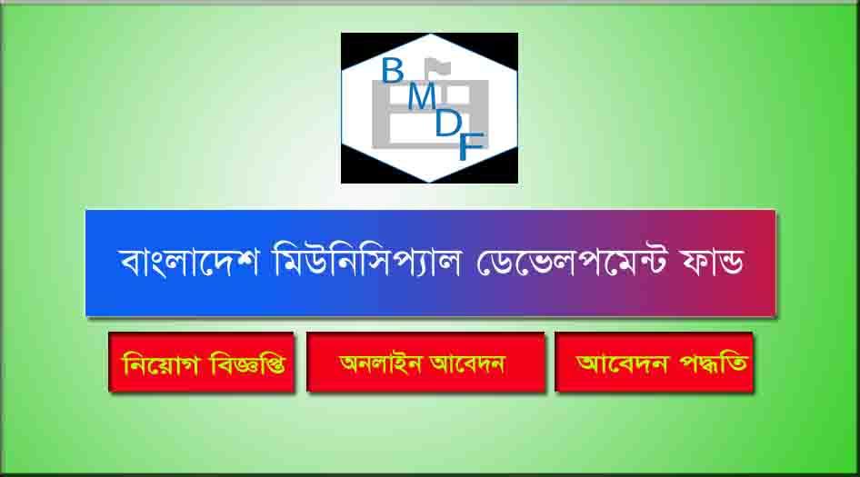 Bangladesh Municipal Development Job Circular 2021