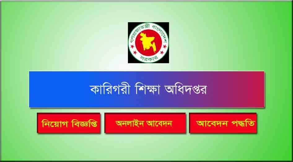 Bangladesh Technical Education Board Job Circular 2021