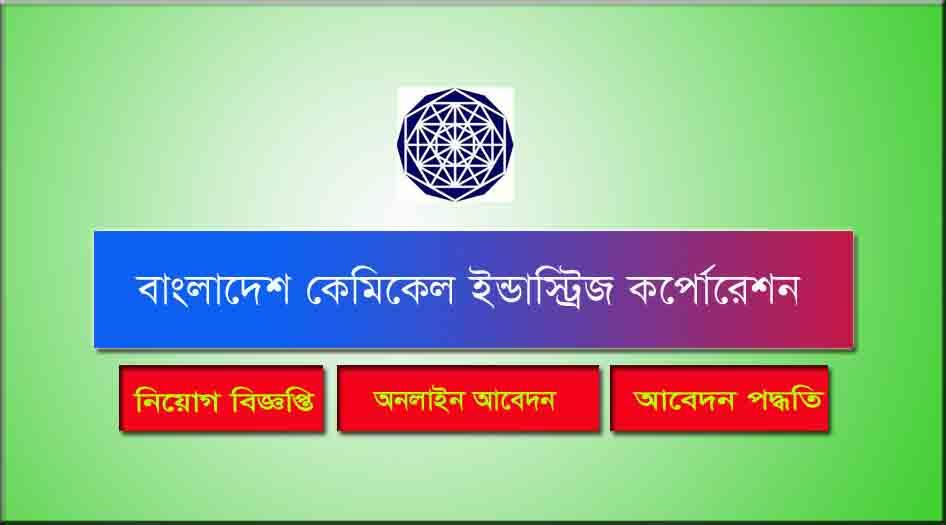 বাংলাদেশ কেমিক্যাল ইন্ডাস্ট্রিজ কর্পোরেশন এ নিয়োগ বিজ্ঞপ্তি 2021