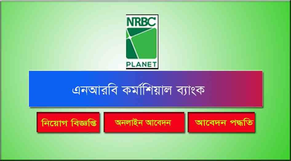 NRBC Bank Job Circular 2021