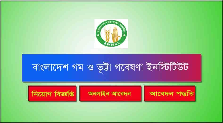 বাংলাদেশ গম ও ভুট্টা গবেষণা ইনস্টিটিউট নিয়োগ বিজ্ঞপ্তি 2021