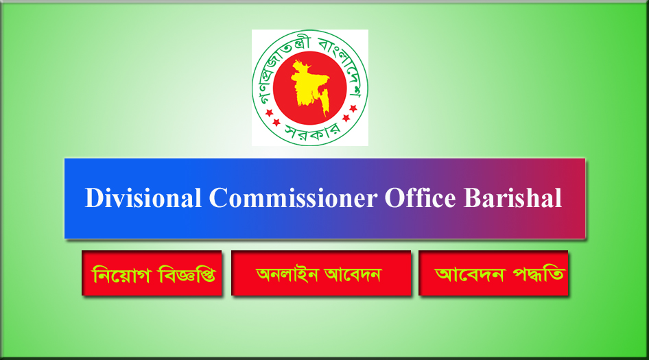 Divisional Commissioner Office Job Circular 2021