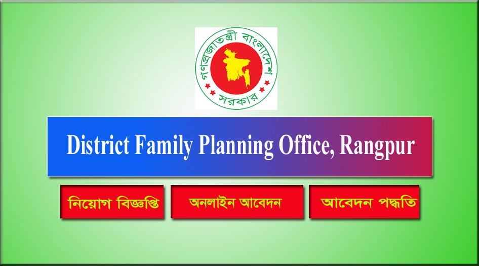 Rangpur District Family Planning Office Job Circular 2021