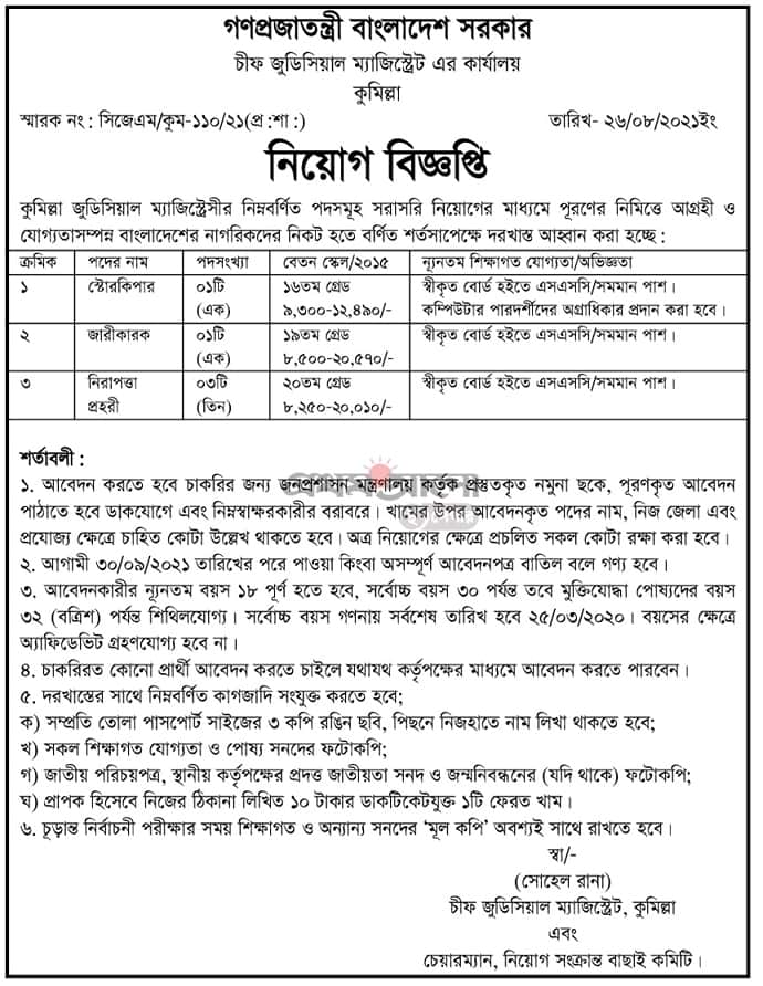 https://bdjobs24.net/wp-content/uploads/2021/08/Additional-District-and-Sessions-Judge-Job-Circular-2021.jpg