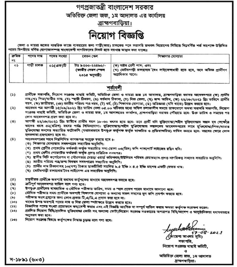Additional District and Sessions Judge Job Circular 2021