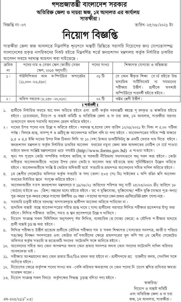 https://bdjobs24.net/wp-content/uploads/2021/08/Additional-District-and-Sessions-Judge-Job-Circular-2021-3.jpg