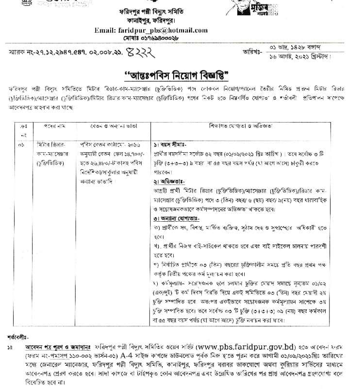 https://bdjobs24.net/wp-content/uploads/2021/08/Bangladesh-Rural-Electrification-Board-Job-Circular-2021-11.jpg