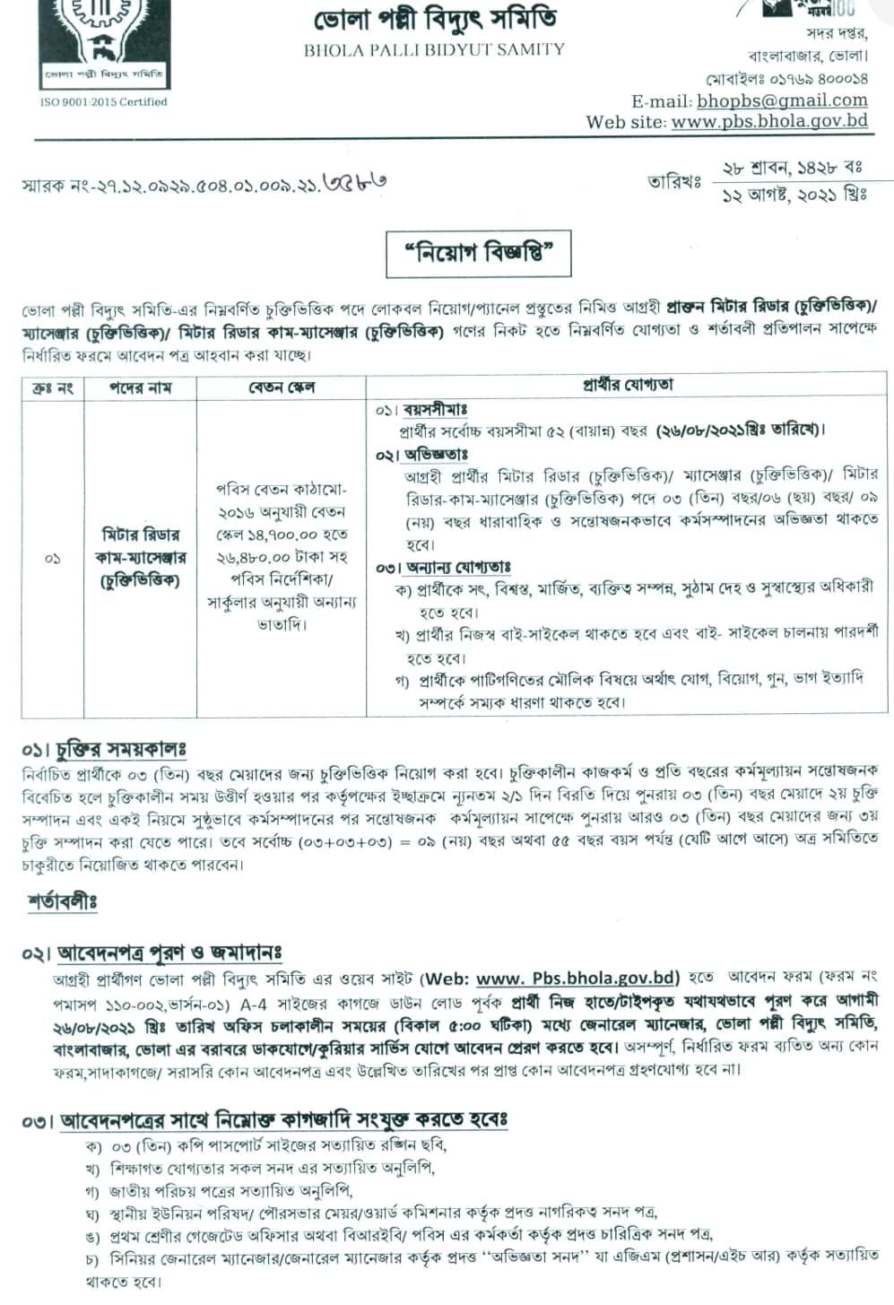 https://bdjobs24.net/wp-content/uploads/2021/08/Bangladesh-Rural-Electrification-Board-Job-Circular-2021-12.jpg