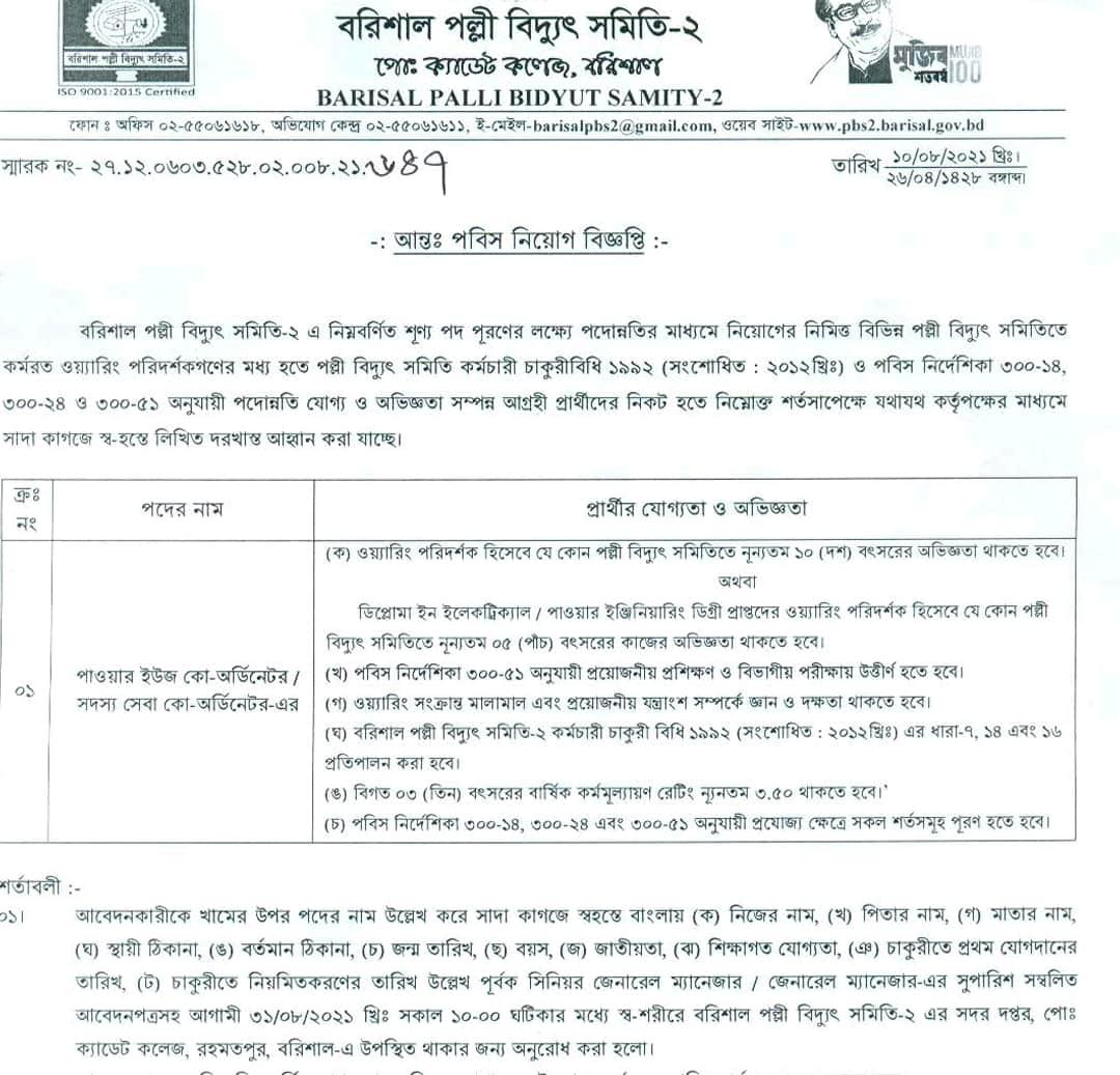 https://bdjobs24.net/wp-content/uploads/2021/08/Bangladesh-Rural-Electrification-Board-Job-Circular-2021-17.jpg