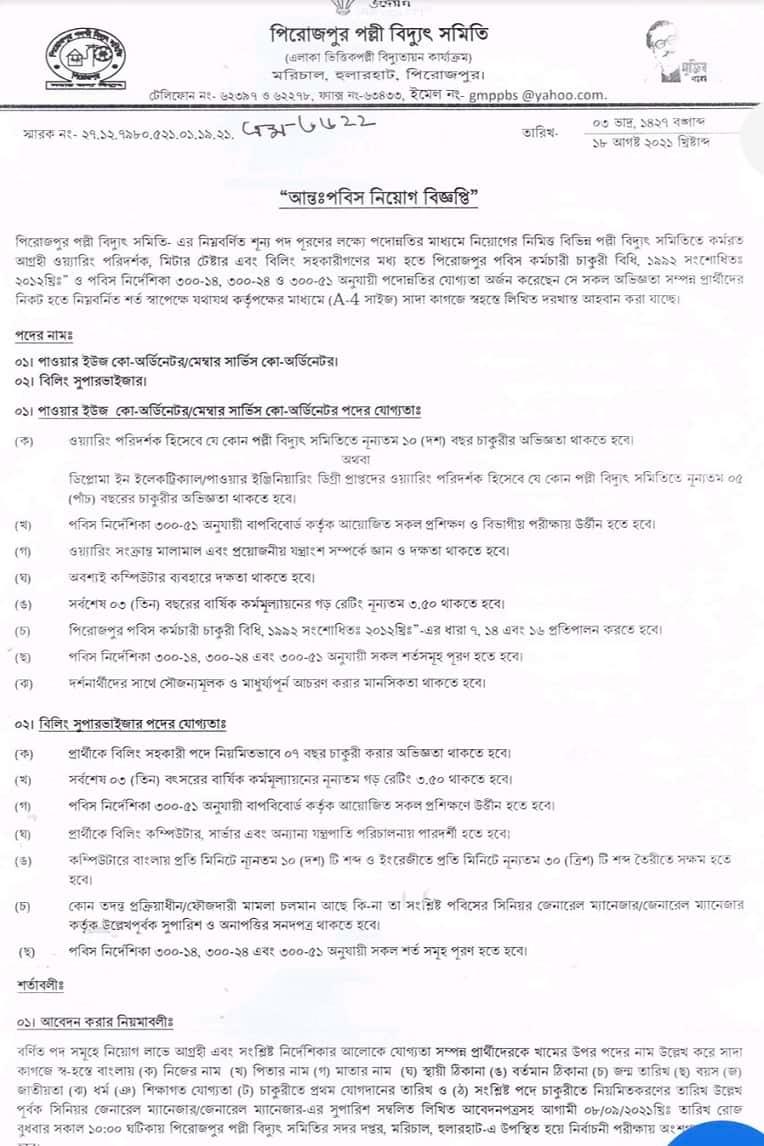 Bangladesh Rural Electrification Board Job Circular 2021