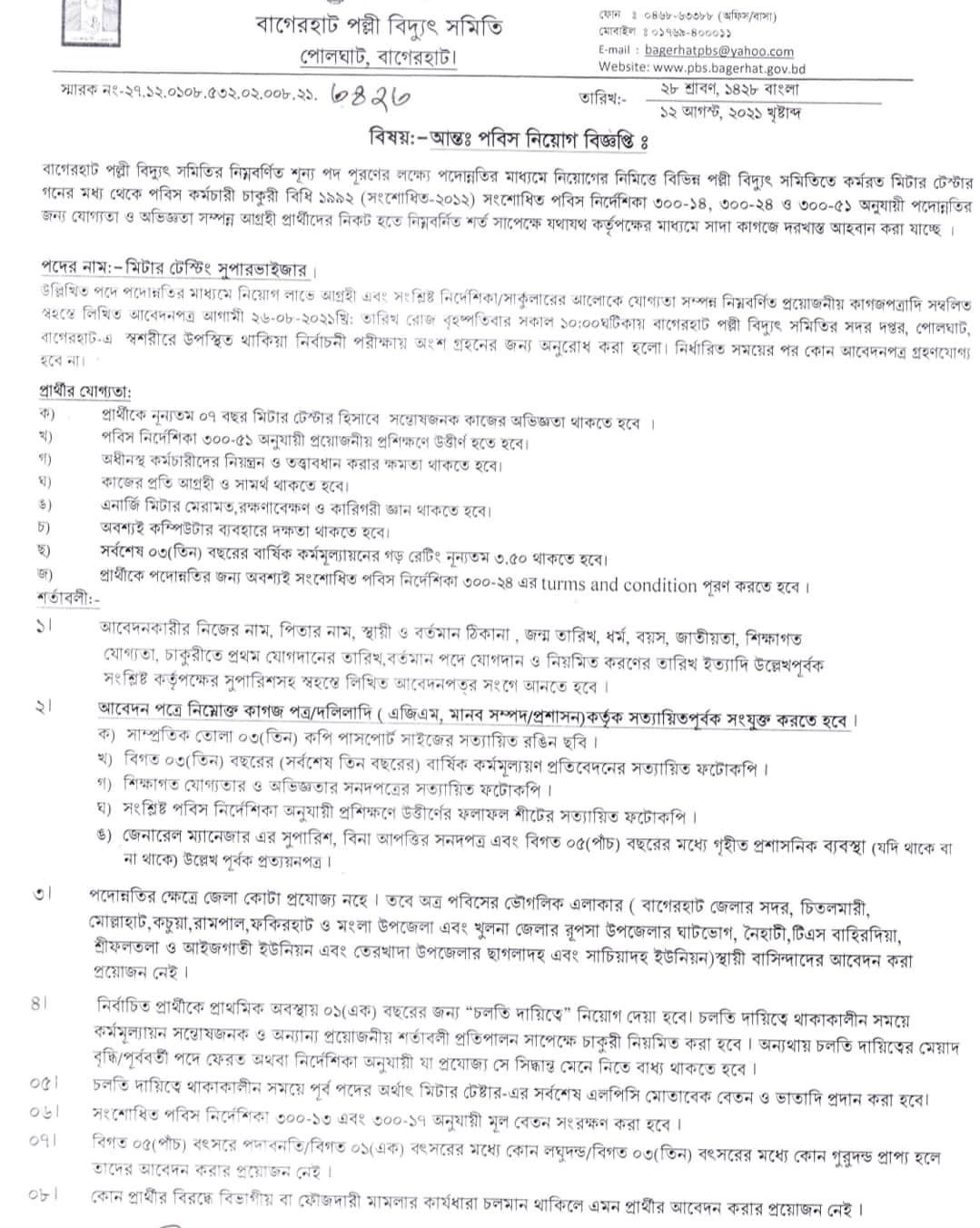 https://bdjobs24.net/wp-content/uploads/2021/08/Bangladesh-Rural-Electrification-Board-Job-Circular-2021-18-1.jpg