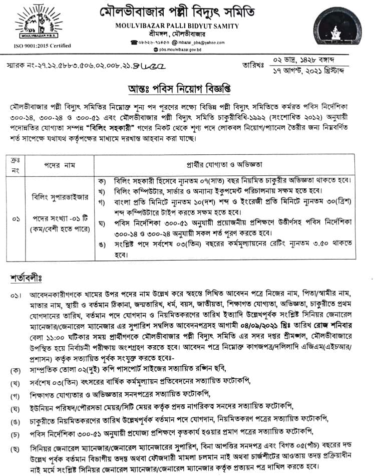 https://bdjobs24.net/wp-content/uploads/2021/08/Bangladesh-Rural-Electrification-Board-Job-Circular-2021-2.jpg