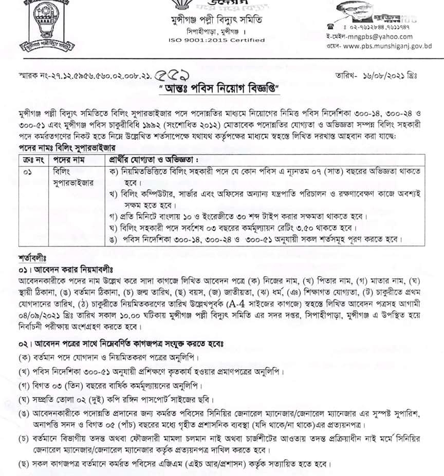 https://bdjobs24.net/wp-content/uploads/2021/08/Bangladesh-Rural-Electrification-Board-Job-Circular-2021-5-1.jpg