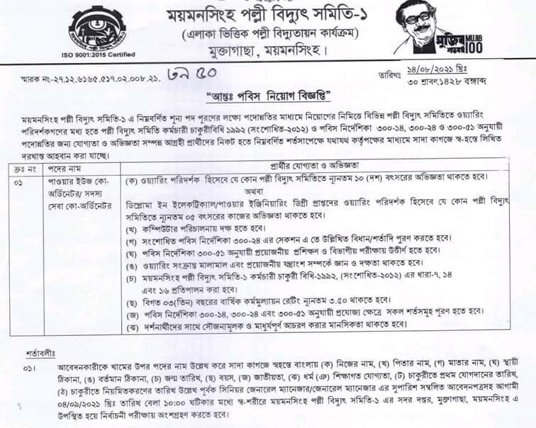 https://bdjobs24.net/wp-content/uploads/2021/08/Bangladesh-Rural-Electrification-Board-Job-Circular-2021-7.jpg