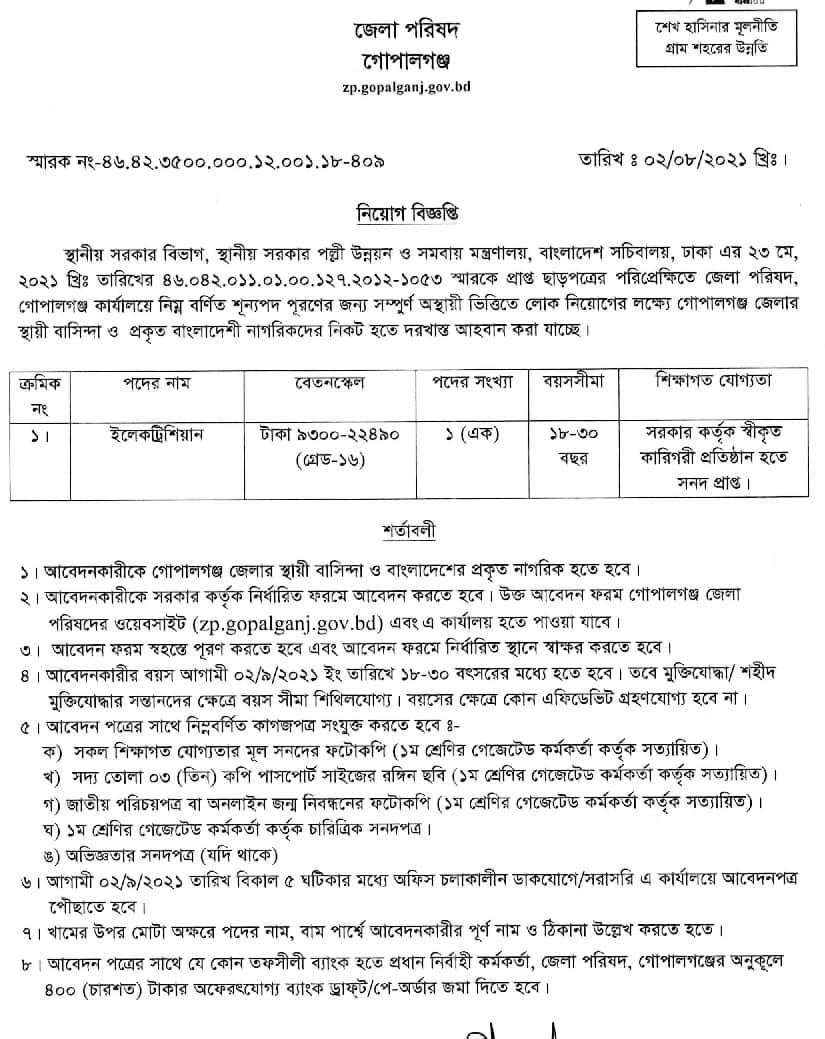 DC Office Gopalganj