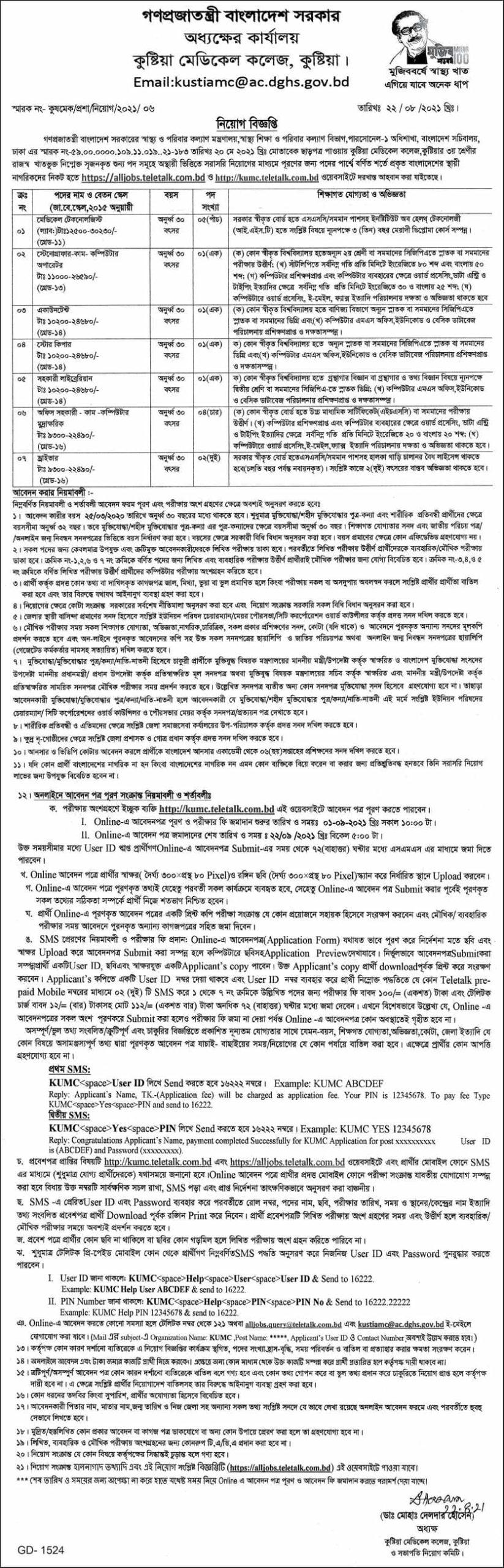 Kushtia Medical College Job Circular 2021