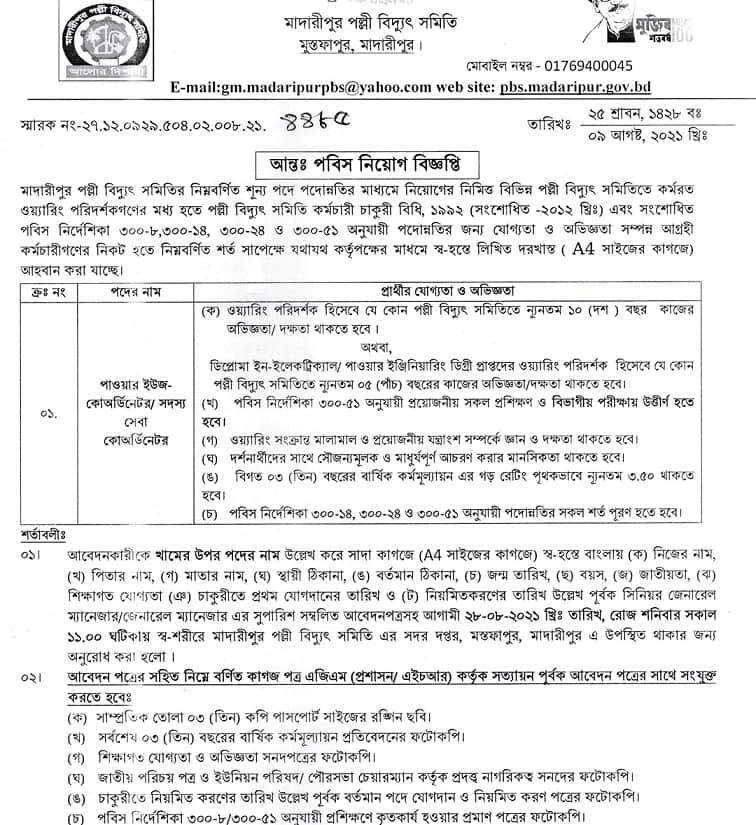 Palli Bidyut Samity Madaripur Job Circular 2021