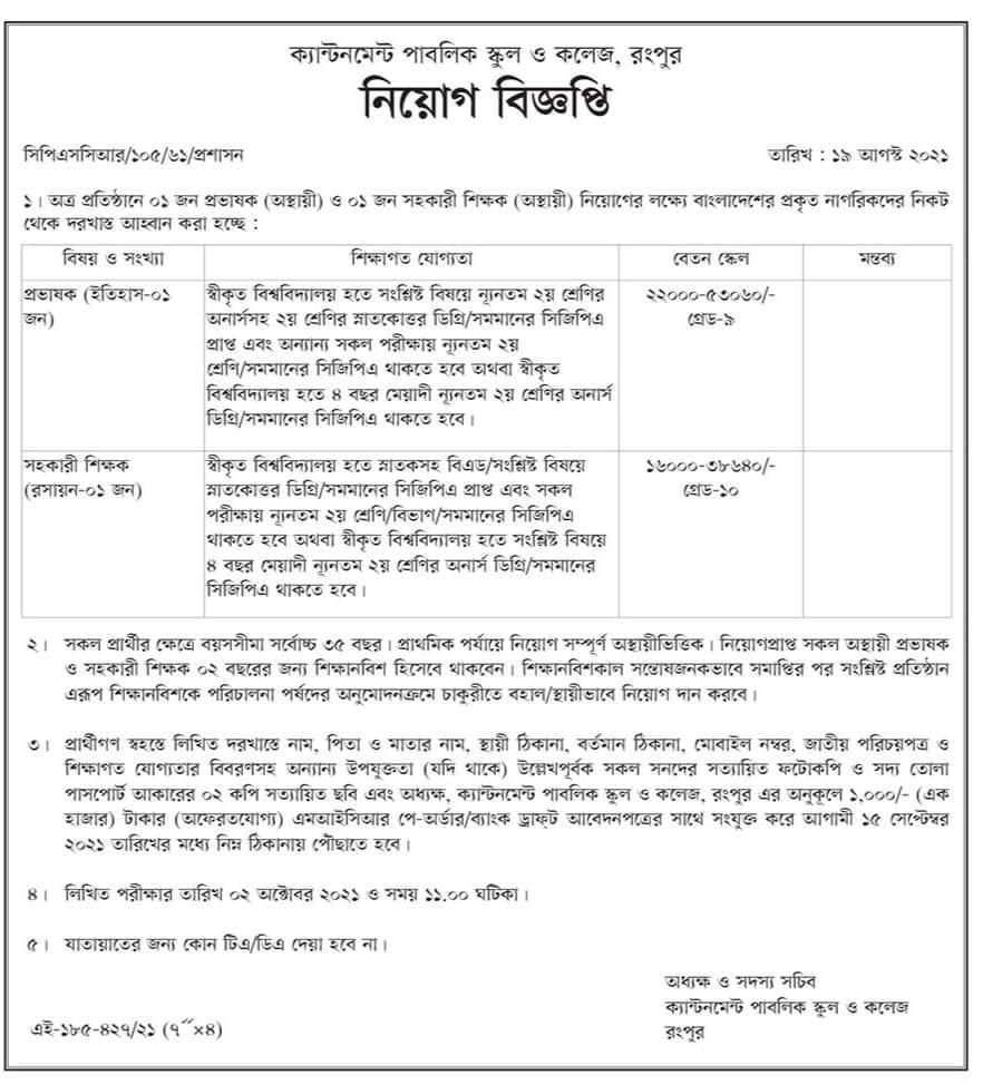 Rangpur Cantonment Public School and College