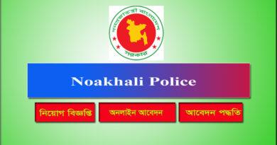 Noakhali Police job circular