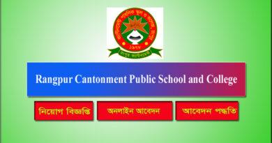 Rangpur Cantonment Public School and College Job Circular 2021 ।