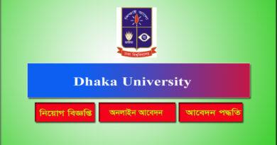 Dhaka University Job Circular 2021 ।