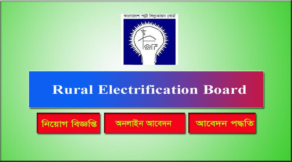 REB Job Circular 2021 ред www.reb.gov.bd