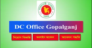 DC Office Gopalganj Job Circular 2021
