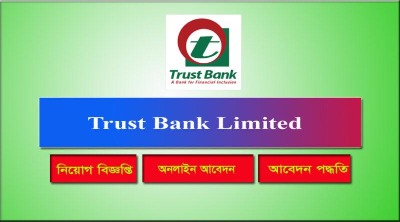 Trust Bank Job Circular 2021 ।