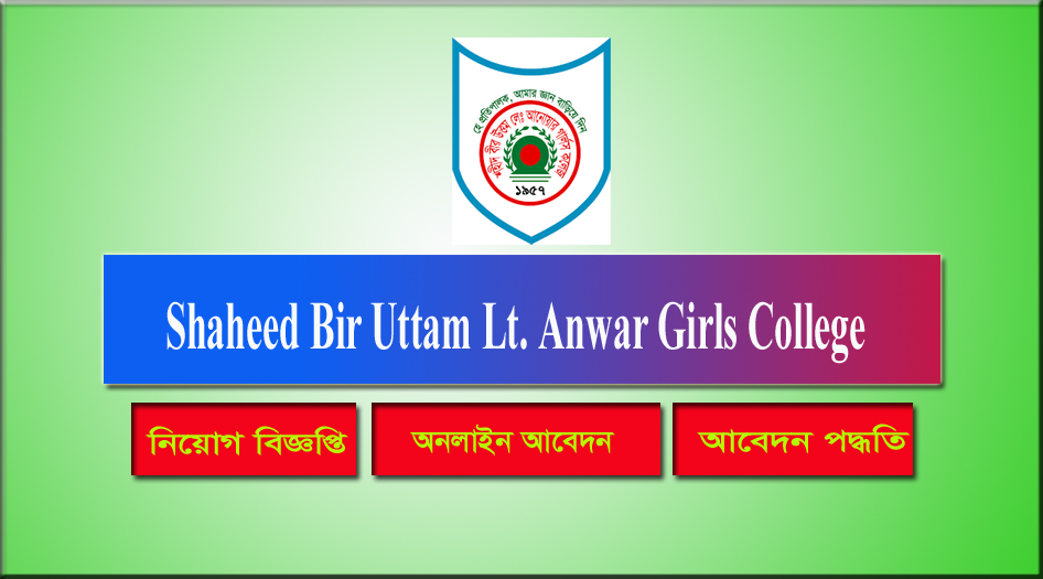 Shaheed Bir Uttam Lt. Anwar Girls College Job Circular 2021 ।