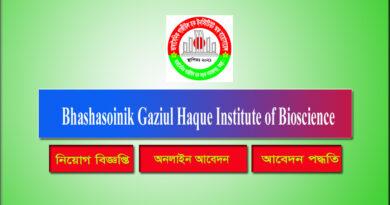 Bhashasoinik Gaziul Haque Institute of Bioscience Job Circular 2021