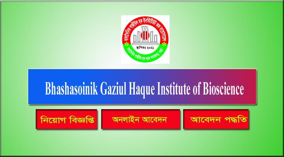 Bhashasoinik Gaziul Haque Institute of Bioscience Job Circular 2021 । www.bgib.edu.bd