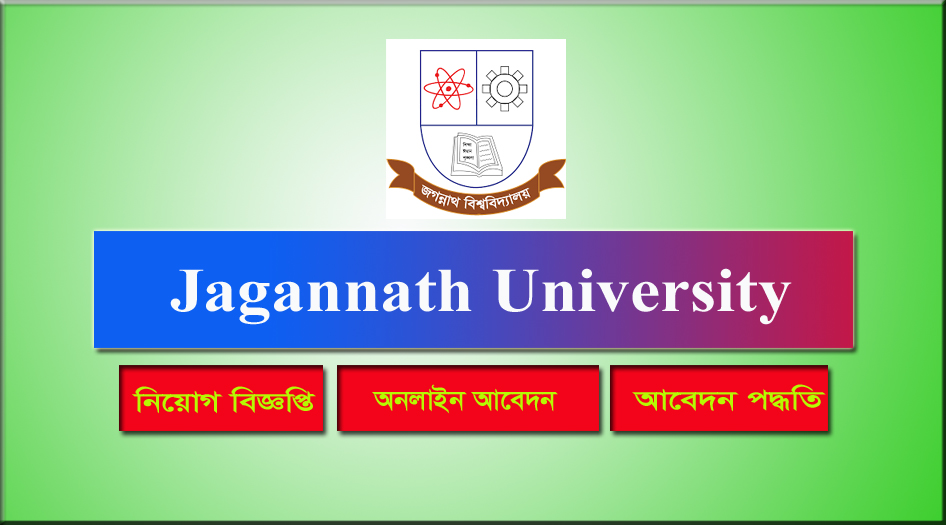 Jagannath University Job Circular 2021 । www.job.jnu.ac.bd