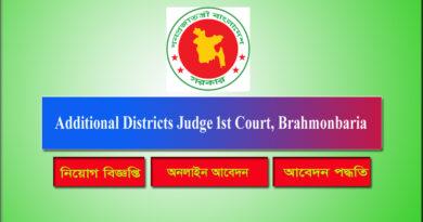 Additional Districts Judge 1st Court, Brahmonbaria Job Circular 2021