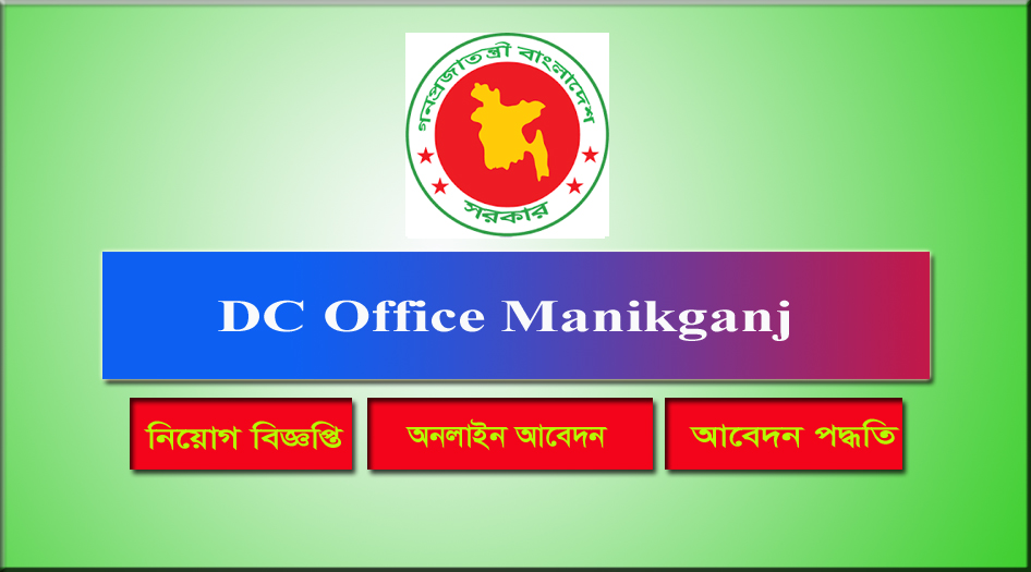 DC Office Manikganj Job Circular 2021