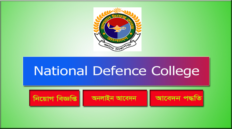 National Defence College Job Circular 2021