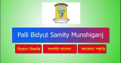 Palli Bidyut Samity Munshiganj Job Circular 2021