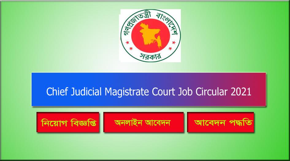 Chief Judicial Magistrate Court Job Circular 2021