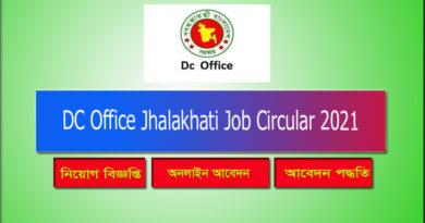 DC Office Jhalakhati Job Circular 2021