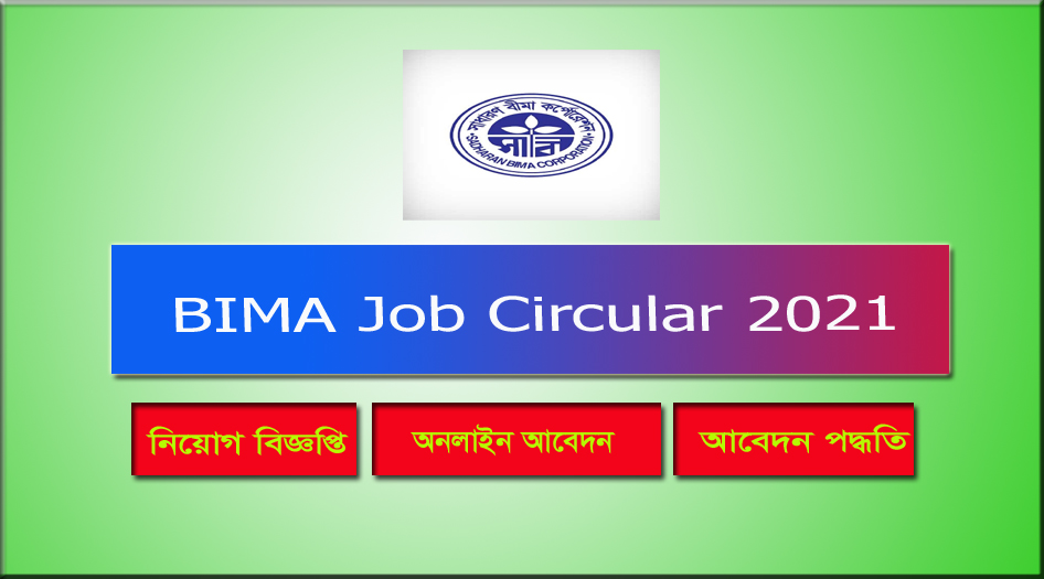 BIMA Job Circular 2021