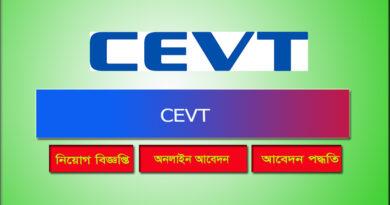 CEVT Job Circular 2021