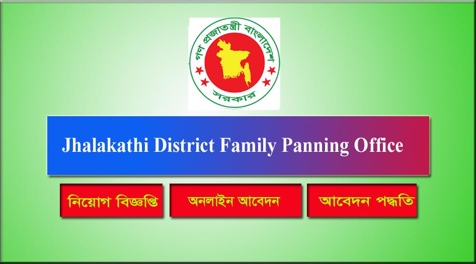 Jhalakathi District Family Planning Office Job Circular 2021