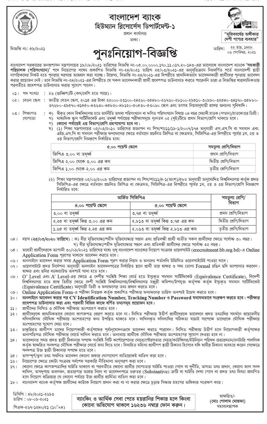 https://bdjobs24.net/wp-content/uploads/2021/09/Bangladesh-Bank-Job-Circular-2021a.jpg
