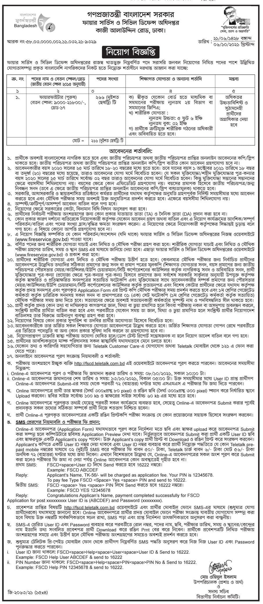 Bangladesh Fire Service and civil Defense Job Circular 2021
