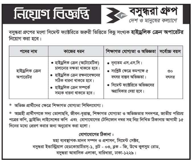 https://bdjobs24.net/wp-content/uploads/2021/09/Bashundhara-Group-Job-Circular-2021-2.jpg
